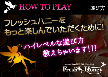 HOW TO PLAY ~遊び方~